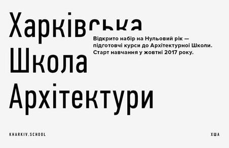 У Харкові працює перший в Україні недержавний архітектурний виш