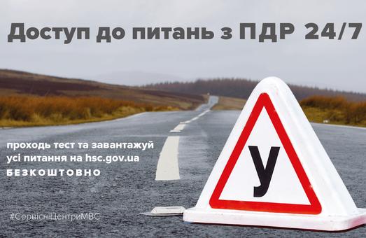 Водії можуть безкоштовно перевірити знання ПДР