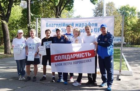 Харківська «Солідарність» взяла участь у благодійному марафоні