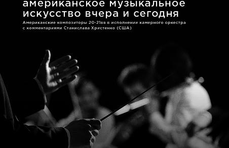 Nova Sinfonietta Art Talk: у Харкові стартує освітня програма сучасної класичної музики у виконанні нового камерного оркестру