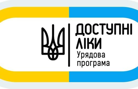 Програма «Доступні ліки» на Харківщині фінансується в повному обсязі - заступник голови ХОДА