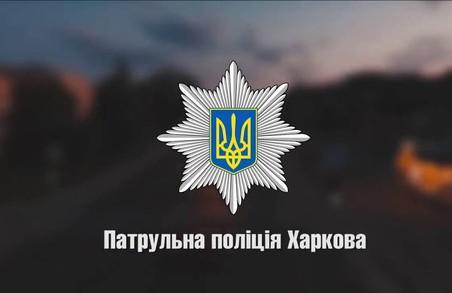 Патрульним Харкова додали повноважень