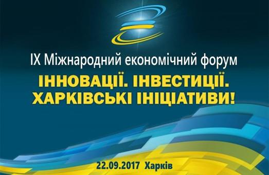 Міжнародний економічний форум у Харкові – це одна з найголовніших інвестиційних подій Східної України - Світлична