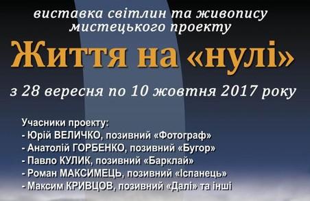 """Харків'янам покажуть, як вони """"живуть на нулі"""""""