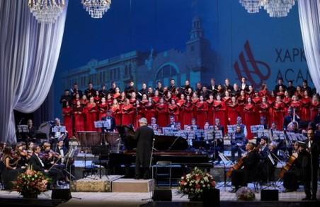 «Харківські асамблеї» відкрито