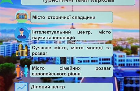 У Києві презентували харківські схеми