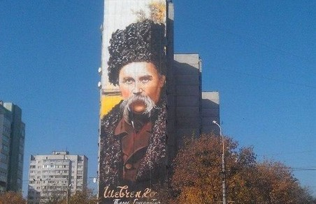 У Харкові намалювали найбільший в світі портрет Тараса Шевченка/ Фото