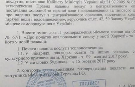 Харків`янам пообіцяли тепло вже за тиждень