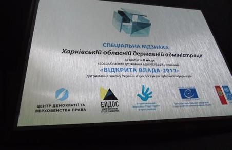 Харківська ОДА увійшла до списку лідерів щодо забезпечення доступу до публічної інформації