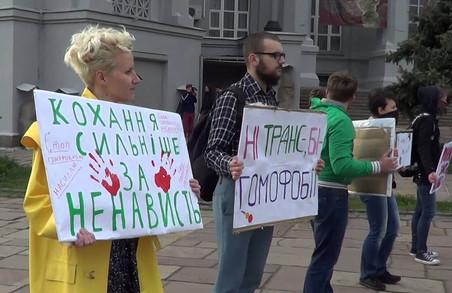 ЛГБТ-акцію в Харкові перенесли