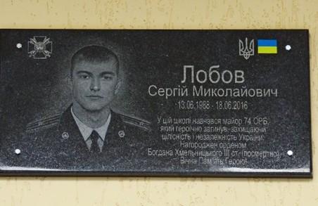 В харківської гімназії встановлено меморіальну дошку на честь героя АТО