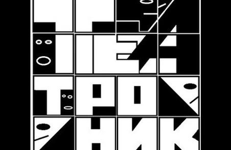 """До Харкова повертається """"Театронік"""": повна програма театрального фестивалю"""