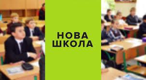 МОН зобов'язав школи публікувати фінансові звіти