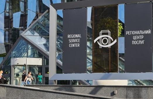Регіональний центр послуг відновив роботу в штатному режимі