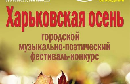 На фестивалі «Харківська осінь» виступлять кращі поети та музиканти міста