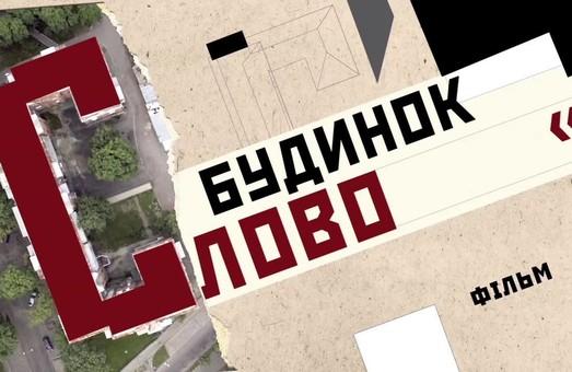 «Наша задача – повернути Будинок Слово і Харкову, і Україні, і світові» – режисер