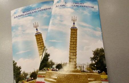 У Харкові презентували концепцію «Монументу захисників України»