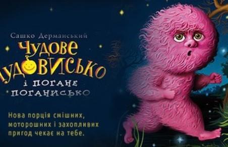 """Україна повезе в Європу """"страшний"""" мультик/ Відео"""