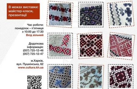 На Харківщині представлять приватну колекцію вишиванок