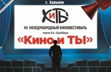 У Харкові стартував фестиваль експериментального кіно