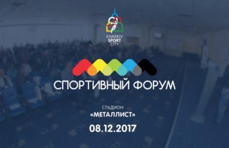 У Харкові відбудеться традиційний спортивний форум