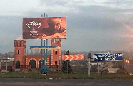 На Донбасі помічені козаки-характерники