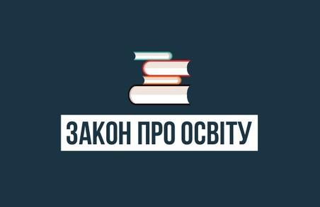"""Міносвіти встановило межу компромісу з іноземцями відносно Закону «Про освіту"""""""