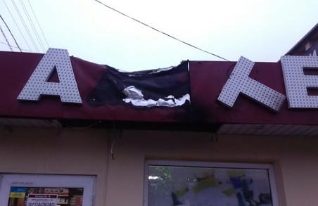 По Харкову знова почали підпалювати аптеки? Доповнено поліцейською інформацією