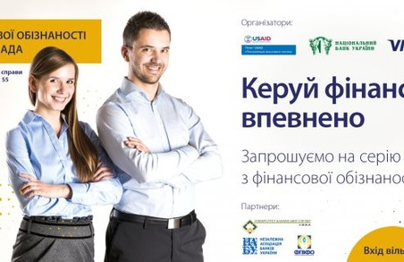 Харків'ян навчать управлінню власними фінансами та бюджетом