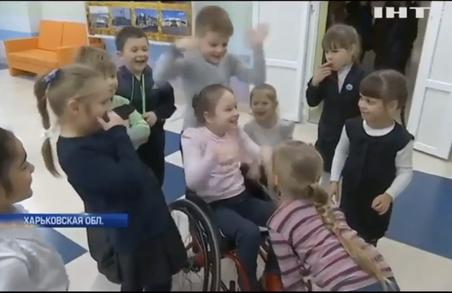 Як втілюється реформа інклюзивної освіти в Харкові / Відео