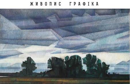 У Харкові відбудеться виставка відомого художника