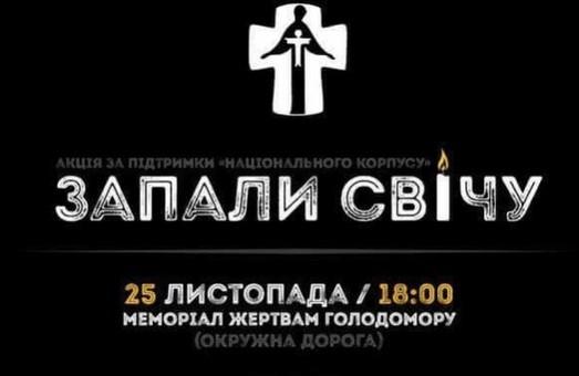 """Акція """"Запали свічу"""" відбудеться в Харкові"""