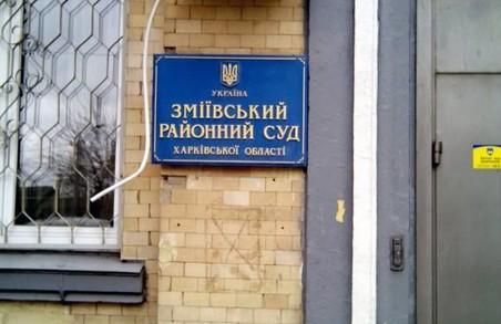 """До 6 років позбавлення волі загрожує """"мінеру"""" суду під Харковом"""