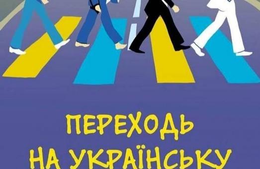 Охочі харків'яни переходитимуть на українську