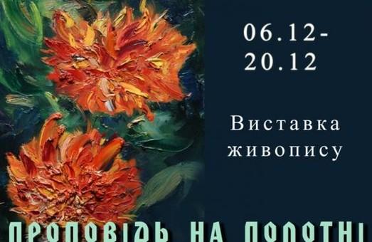 Харків'янам покажуть «Проповідь на полотні»