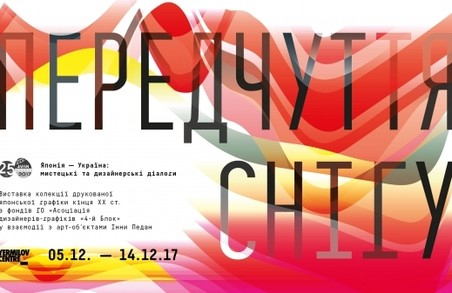 У Харкові триває виставка «Японія-Україна: мистецькі та дизайнерські діалоги»
