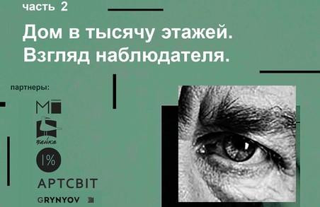 Харківські, одеські та київські художники працюватимуть у Польщі