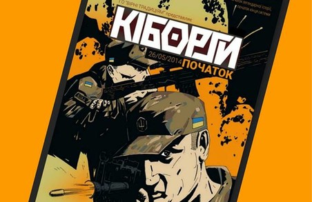 «Кіборги Початок 260514»: у Харкові презентують комікс про українських військових