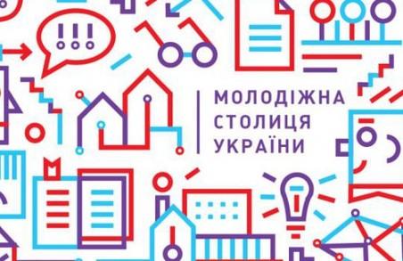 Харків візьме участь у конкурсі «Молодіжна столиця України»