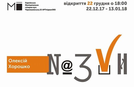 Сьогодні в Харкові відкриється виставка художника зі Львова