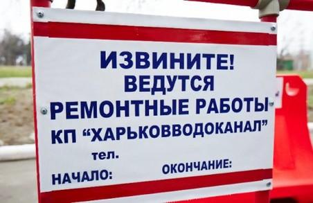 Завтра через ремонт на Карачівському шосе харків`яни залишаться без води