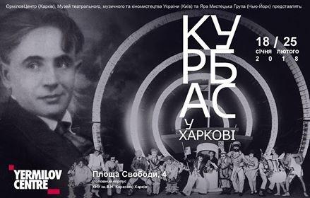 """""""Лесь Курбас у Харкові"""": ЄрміловЦентр запрошує на відкриття виставки"""