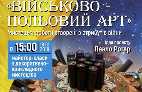 Харків`янам покажуть «Військово-польовий арт»