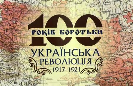 У Харкові відкриється виставка «100 років боротьби. Українська революція. 1917-1921»