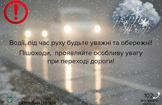 Харківських водіїв закликали бути особливо обережними