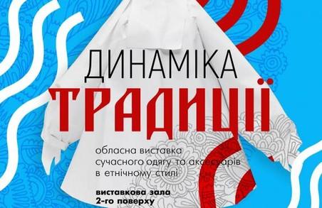 Харків'ян познайомлять з українським вбранням