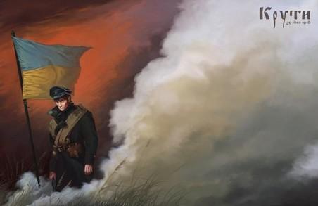 У Харкові прийдуть урочистості до роковин бою під Крутами