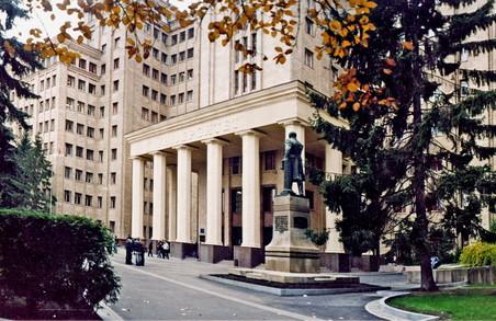 ХНУ ім. Каразіна шукає банк для збереження вільних коштів