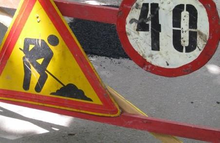 На перехресті Рогані обмежать транспортний рух