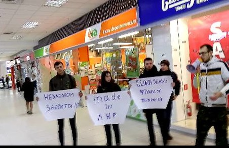 """Активісти пікетували магазин """"Глорія Джинс"""" у Харкові: фото"""